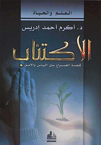 الاكتئاب؛ قصة الصراع بين اليأس والأمل (Arabic Edition)