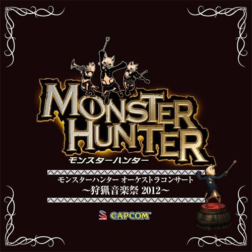 モンスターハンター オーケストラコンサート 狩猟音楽祭2012の商品画像