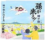 Chiaki Oka / Chiaki Oka, Yoshino Toagwa - Mgo Ga Kuru! / Oyakozake [Japan CD] CRCN-1734 -  Yoshino Toagwa Chiaki Oka, Audio CD