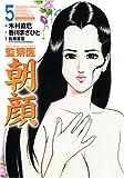 監察医朝顔 (5) (マンサンコミックス)