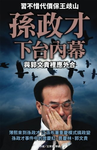 Sun Zhengcai was dismissed (China's political upheaval in full play) (Volume 59) (Chinese Edition)