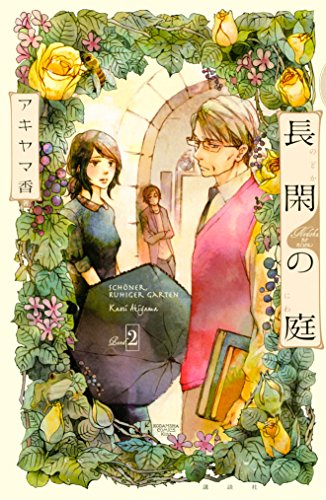 長閑の庭(2) (Kissコミックス)