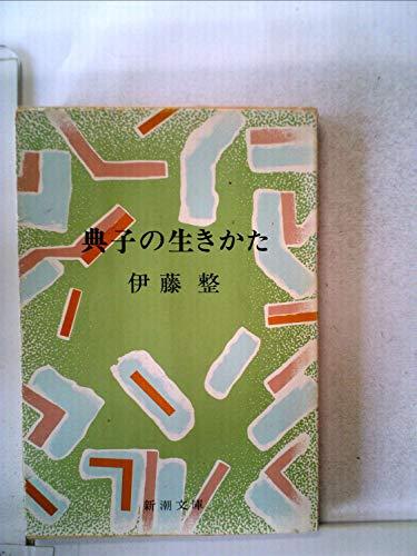 典子の生きかた (1965年) (新潮文庫)