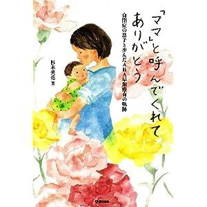 「ママ」と呼んでくれてありがとう: 自閉症の息子と歩んだABA早期療育の軌跡 (ヒューマンケアブックス)