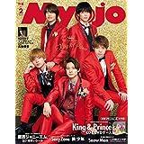 2021年2月号 King & Prince CD&DVD ケース・その他・表紙:キンプリ