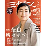 ミセス 2019年2月号 カバーモデル:木村 多江 ‐ きむら たえ