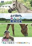 Special Interest - Mutsugoro No Yukaina Dobutsu Zukan Series Sekai No Uma, Uma To Tsukiau - Tazuna Wa Kokoro No Ito - [Japan DVD] PCBP-12147
