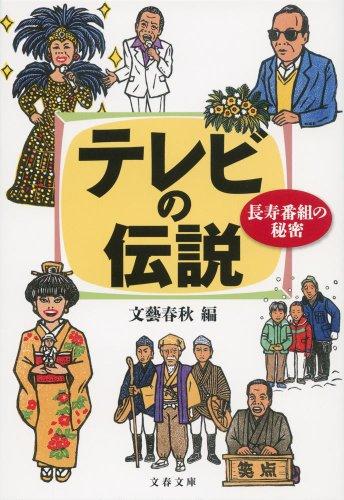 テレビの伝説 長寿番組の秘密 (文春文庫)