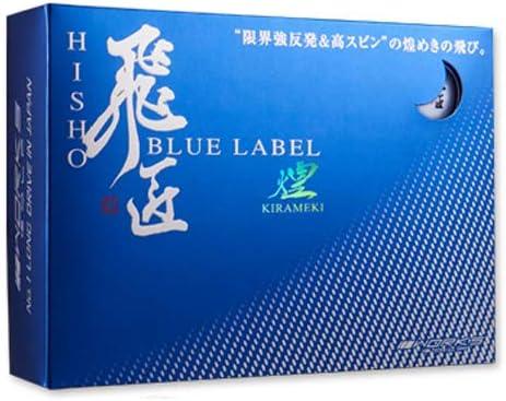 飛匠 BLUE LABEL 煌