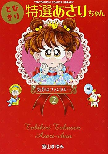 2 superb fantasy mood specialties Asari-chan (ladybug Comics library version) (2008) ISBN: 4091406874 [Japanese Import]
