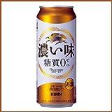 キリン 濃い味<糖質> 500ml × 2ケース(48本)