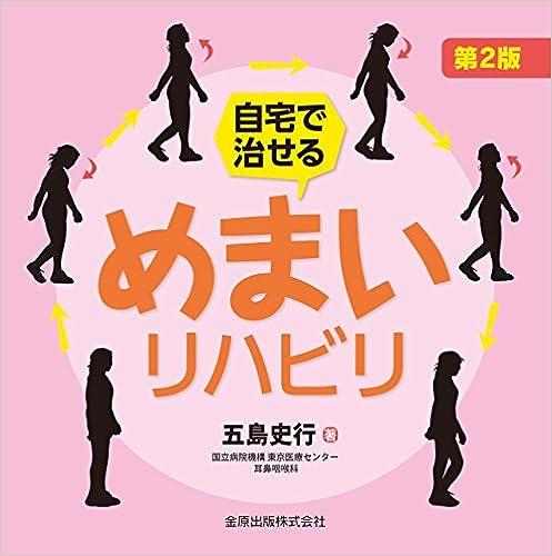 Book's Cover of 自宅で治せる めまいリハビリ 第2版 (日本語) 単行本 – 2016/5/23