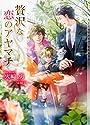 贅沢な恋のアヤマチ / 火崎勇の商品画像