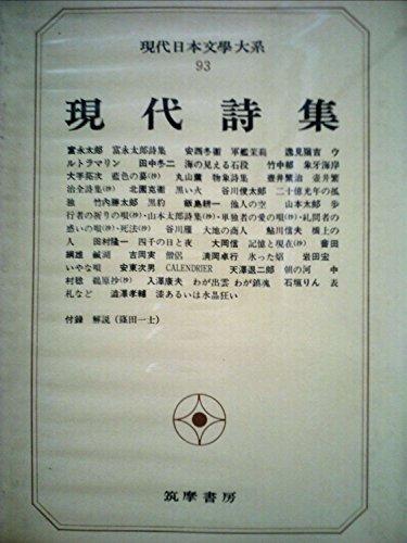 現代日本文学大系〈93〉現代詩集 (1973年)