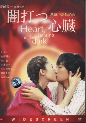 Japanese Drama Movie - Heart, beating in the dark - w/ English Subtitle