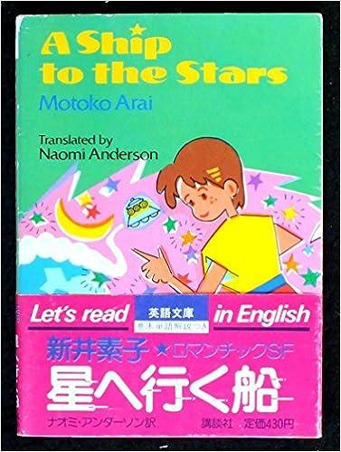 星へ行く船の書影