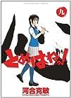 とめはねっ! 鈴里高校書道部 第9巻