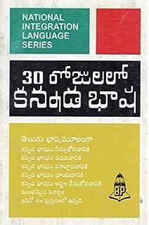 In learn days kannada pdf 30