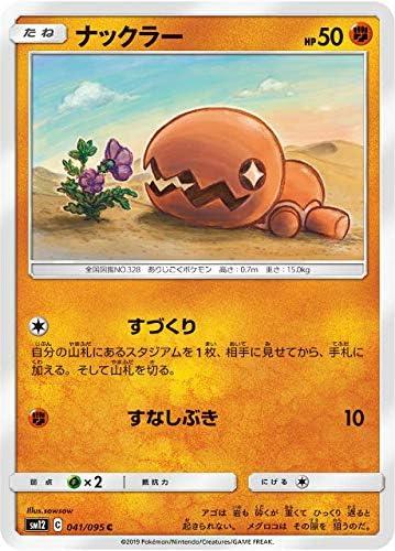 ポケモンカードゲーム SM12 041/095 ナックラー 闘 (C コモン) 拡張パック オルタージェネシス