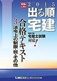 2015年版出る順宅建 合格テキスト 3 法令上の制限・税・その他 (出る順宅建シリーズ)