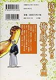 Kengan ashura. 11.