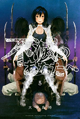 不滅のあなたへ(5) (講談社コミックス)