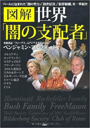 の 者 世界 支配 世界金融支配者?ジェイコブ・ロスチャイルドは日本の味方だ?