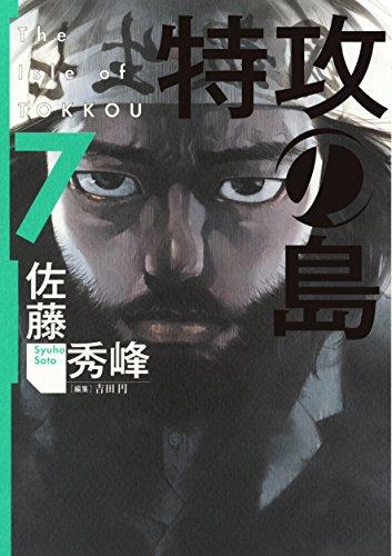 特攻の島 7 (芳文社コミックス)