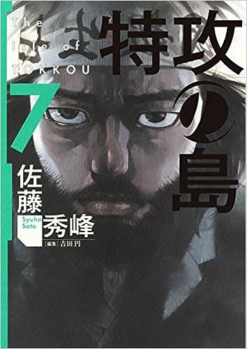 特攻の島 7 (芳文社コミックス) | 佐藤秀峰 |本 | 通販 | Amazon