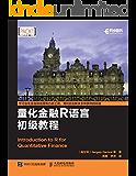 量化金融R语言初级教程(异步图书)