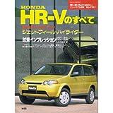 Honda HRーVのすべて (モーターファン別冊 ニューモデル速報)