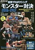 世界プロボクシングモンスター対決 2016ー2017 (B・B MOOK 1323)