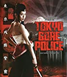 Tokyo Gore Police [Blu-ray] cover.