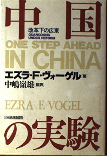 中国の実験―改革下の広東