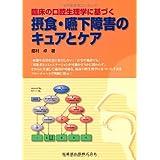 症例問題から学ぶ生理学 原書4版