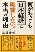 何があっても日本経済は破綻しない!本当の理由