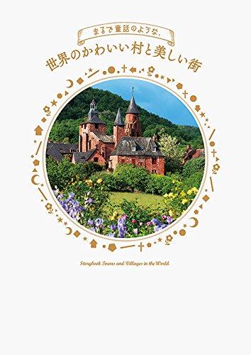 まるで童話のような、世界のかわいい村と美しい街