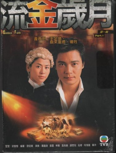 tvb-golden-faith-part-i-to-be-continued-hk-drama