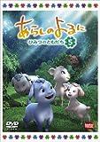 Arashi No Yoru Ni Himitsu No Tomodachi - Vol.5 [Japan DVD] BCBA-4382