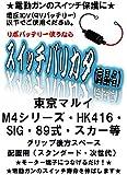 スイッチバリカタ M4シリーズ用 SBD