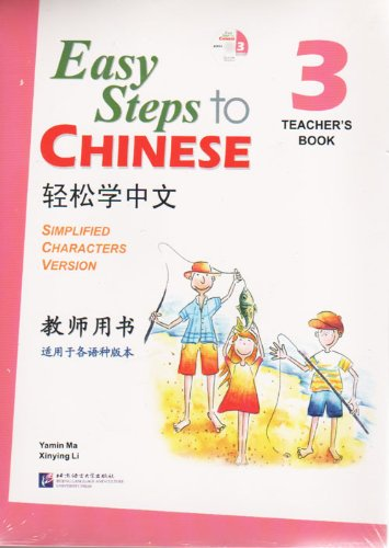 Easy Steps to Chinese: Teacher's Book 3 (W/CD) (English and Chinese Edition)