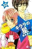 キララの星(10) (講談社コミックス別冊フレンド)