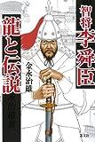 智将李舜臣 龍と伝説