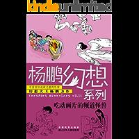 杨鹏幻想系列:吃动画片的频道怪兽