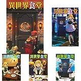 異世界食堂 1-5巻 新品セット (クーポン「BOOKSET」入力で+3%ポイント)