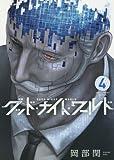 グッド・ナイト・ワールド 4 (裏少年サンデーコミックス)
