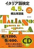 出題形式別 イタリア語検定4級5級頻出単語集《CD付》