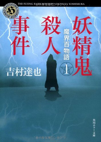 魔界百物語1  妖精鬼殺人事件 (角川ホラー文庫)