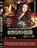 Judas (Region 3 DVD / Non USA Region) (English Subtitled) Japanese movie aka Yuda