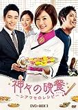 [DVD]神々の晩餐 - シアワセのレシピ - (ノーカット完全版) DVD BOX3